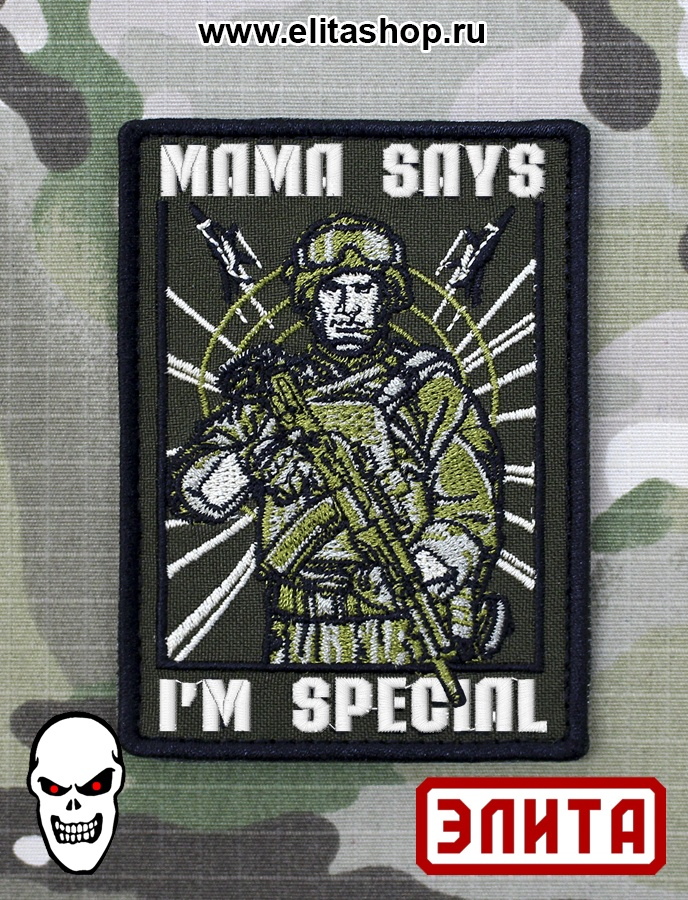 "Шеврон (patch) ""Mama says I'm special"" от Интернет-магазина Элита (ElitaShop)"